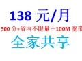 联通新老用户消费98元,省内流量无限用,送宽带和光猫!