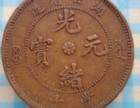 重庆石柱免费鉴定光绪元宝及市场价值评估