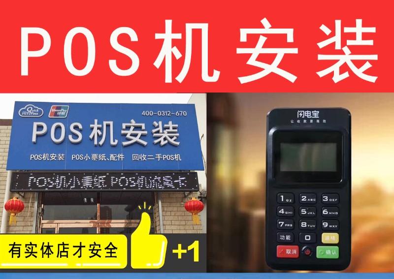 沧州POS机招商,安全可靠,代理10台开后台,有分润