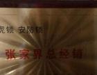 张家界华翔开锁有限公司(**物业合作公司)