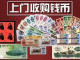 纪念币金银币邮票长期上门收购旧版钱币纪念钞连体钞