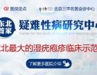 哈尔滨华山医院开展免费健康咨询