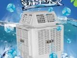 厂家直销冷风机 水冷空调 厂房降温通风