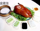 邯郸正宗北京叫花鸡培训学校