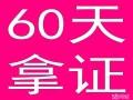 杨浦齐齐哈尔路驾校开设VIP班夜白班双休班不计学时拿证快