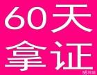 上海徐汇植物园驾校学费5600首付3000签合同上门接送