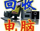 青岛高低档电脑回收 苹果 三星 惠普 华硕一律高价回收