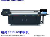 铂高UV2513平板机 重工业UV平板打印机