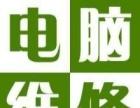 华蓥维修电脑批发