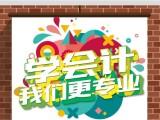 上海初级会计职称培训 报考时间 报考科目分析