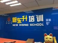 洛阳新东升培训暑期英语提升班开课了