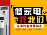 北京万家乐油烟机 维修各点 24H在线客服联系方式多少