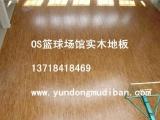 枫木篮球场实木地板厂家,单层龙骨运动地板