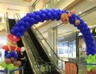烟台艺品气球装饰,气球造型定制气球拱门魔术气球氦气球布置