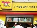 泰州功夫鸡排加盟费/开一家鸡排店要多少钱/加盟功夫鸡排