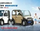 低速电动汽车电动三轮车四轮车厂家全国诚招区域经销商
