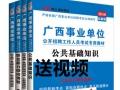 2016年柳州市事业单位考试复习资料教材及真题模拟试卷