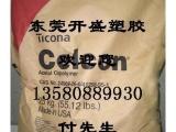 Hostaform POM C9021 SW特殊改性
