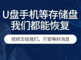 福州平潭台机硬盘数据丢失数据恢复