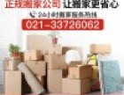 上海搬家公司价格小件搬家大件搬运