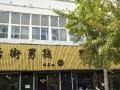 魏州西路,人民医院西行 商业街卖场 390平米
