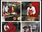 正宗重庆烧烤加盟培训-特色海鲜烧烤培训-烧烤培训