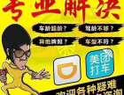 深圳市驾驶证年龄不够车子超龄了如何注册滴滴
