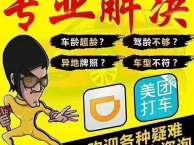 注册北京美团打车驾驶证年龄不够二手车超龄能注册滴滴吗