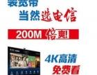 电信100~200M光纤宽带业务快速办理