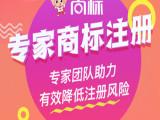 杭州商标注册 商标注册申请 网上商标注册