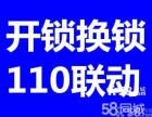 咸宁24h开锁公司电话丨咸宁开锁公司快速服务丨