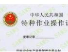 南京低压电工/电焊工证复审 换证哪里可以办