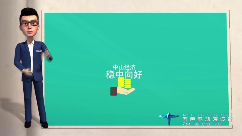 中山统计宣传_3D版[00-00-32][20171122-101252389].jpg