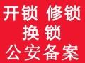 西安北郊凤城五路周边开锁换锁公司,10分钟上门,来电优惠!