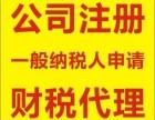 代办重庆市渝中区注册公司