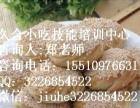 小吃培训云吞现磨豆浆锅贴小笼包万州烤鱼羊蝎子火锅板面拉面烧饼