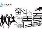 青岛海天考研辅导班 用心帮助每位学子成功考研!