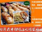 台湾爆浆鸡腿卷加盟