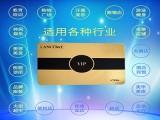 沈阳 制作会员管理系统 制作会员卡 储值次数打折卡
