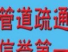 宁波北仑惠民管道疏通地漏马桶菜池