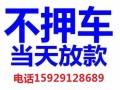 上海汽车抵押贷款/上海南汇不押车汽车抵押贷款/ 南汇不押车贷