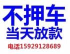 上海汽车抵押贷款/上海南汇车汽车抵押贷款/ 南汇车贷