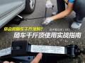 郑州新郑机场汽车电瓶没电搭电救援新郑机场汽车开锁换轮胎救援