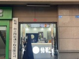 低價面議個人急轉西湖豐潭路地鐵口商業街店鋪24.8平冷飲甜品
