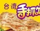台湾手抓饼 加盟 面食 投资金额 1万元以下