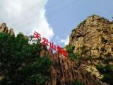 2020年从北京到平谷天云山景区一日游 金海湖乘船夏季一日游