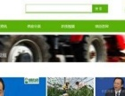 我的农业网-中国农综网