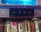 北京靓汤加盟 小吊梨汤餐厅加盟费多少钱 小吊梨汤靓汤加盟