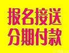 上海青浦徐泾镇政府附近驾校通过率高学费可分期免费接送