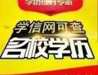 深圳南山西丽哪有成人高考 网络教育升大专本科到学文培训有保障
